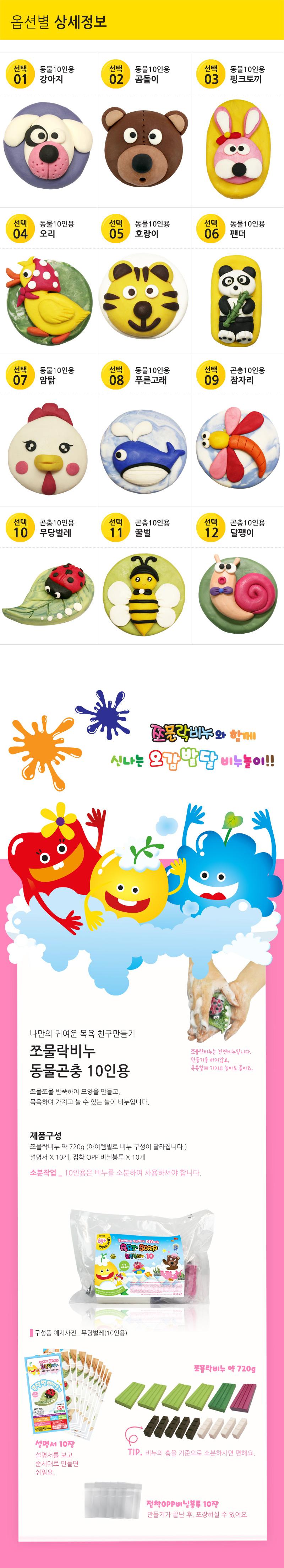 비누클레이-아트솝클레이-동물곤충 비누 만들기 (10인용) - 쪼물락비누, 26,000원, 비누공예, 비누공예패키지
