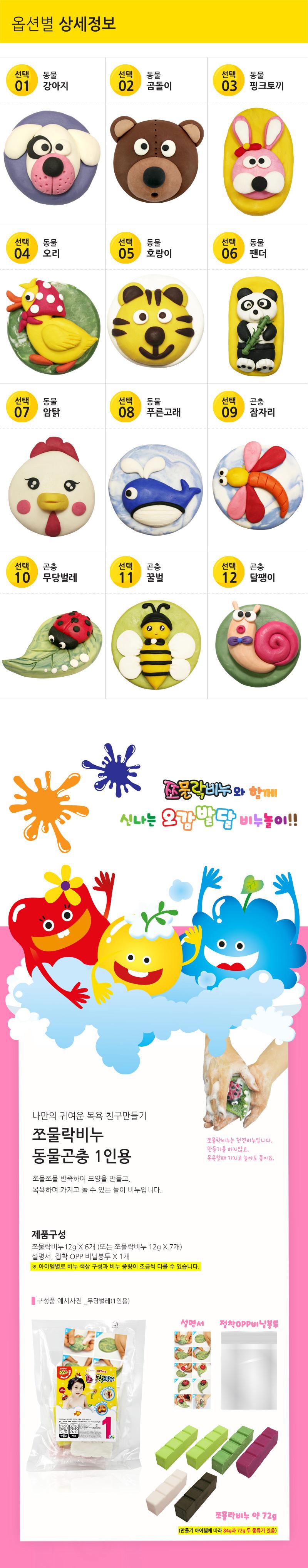 비누클레이-아트솝클레이-동물곤충 비누 만들기 (1인용)5,000원-쪼물락비누키덜트/취미, 핸드메이드/DIY, 비누공예, 비누공예패키지바보사랑비누클레이-아트솝클레이-동물곤충 비누 만들기 (1인용)5,000원-쪼물락비누키덜트/취미, 핸드메이드/DIY, 비누공예, 비누공예패키지바보사랑