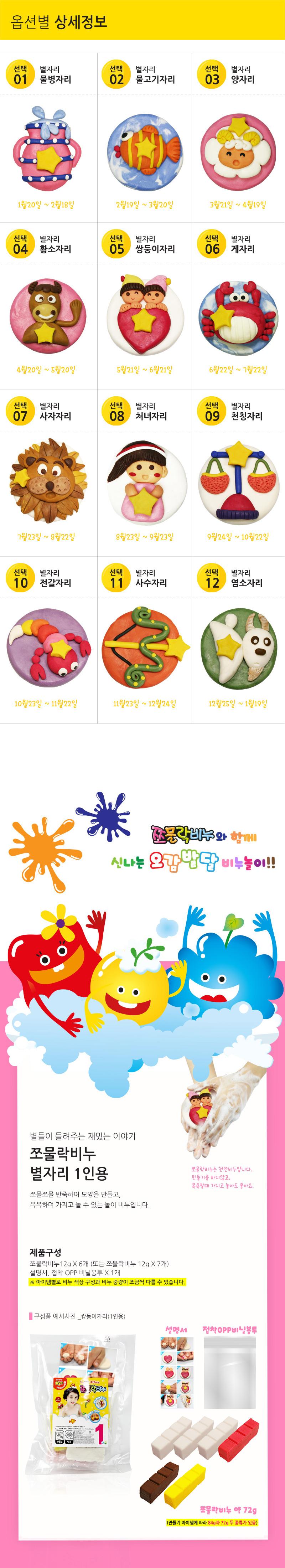 비누클레이-아트솝클레이-별자리 비누 만들기 (1인용)5,000원-쪼물락비누키덜트/취미, 핸드메이드/DIY, 비누공예, 비누공예패키지바보사랑비누클레이-아트솝클레이-별자리 비누 만들기 (1인용)5,000원-쪼물락비누키덜트/취미, 핸드메이드/DIY, 비누공예, 비누공예패키지바보사랑
